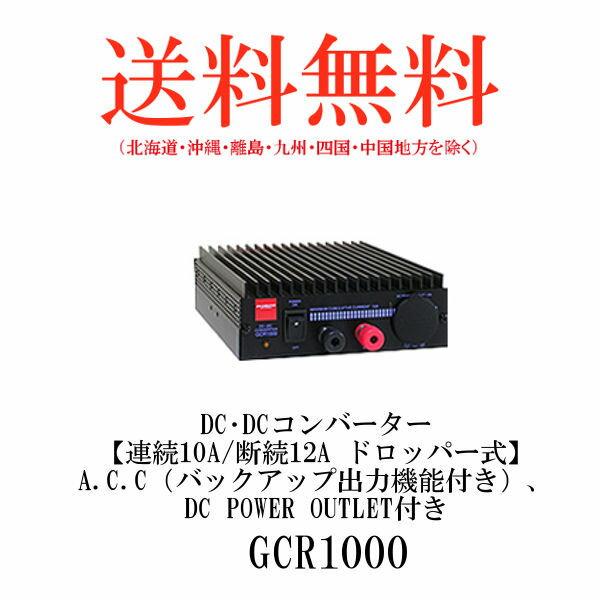 第一電波工業ダイヤモンドアンテナDIAMOND ANTENNA GCR1000 DC・DCコンバーター【連続10A/断続12A ドロッパー式】A.C.C(バックアップ出力機能付き)、DC POWER OUTLET付き