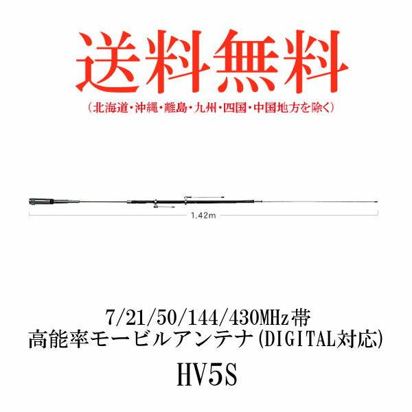 -代引き対応不可-第一電波工業ダイヤモンドアンテナDIAMOND ANTENNA HV5S 7/21/50/144/430MHz帯高能率モービルアンテナ(DIGITAL対応)