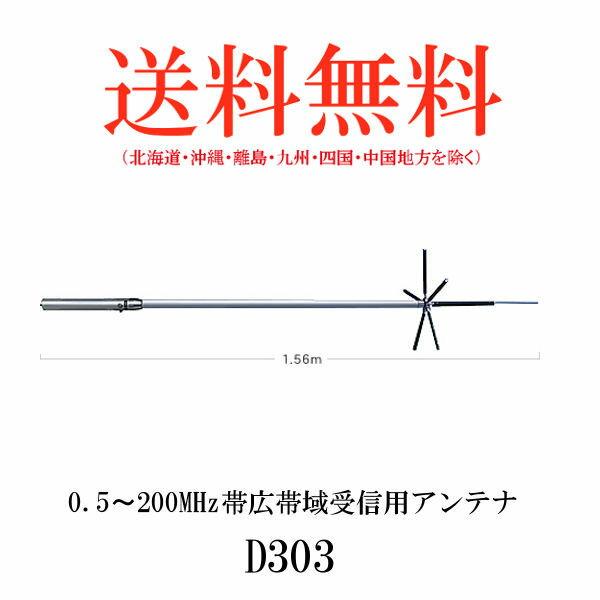 -代引き対応不可-第一電波工業ダイヤモンドアンテナDIAMOND ANTENNA D303 0.5-200MHz帯広帯域受信用アンテナ