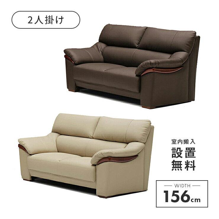 ソファー 2人掛けソファー 2人用ソファー 二人掛け 二人用 約幅155cm ベージュ ブラウン 合皮製 モダン風 そふぁー