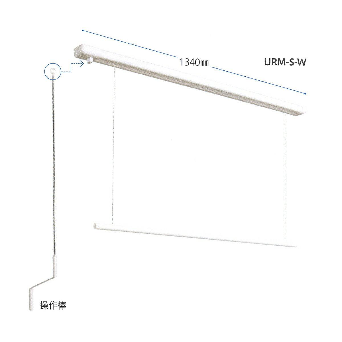 川口技研 室内用ホスクリーン 昇降式操作捧タイプ URM型 000685