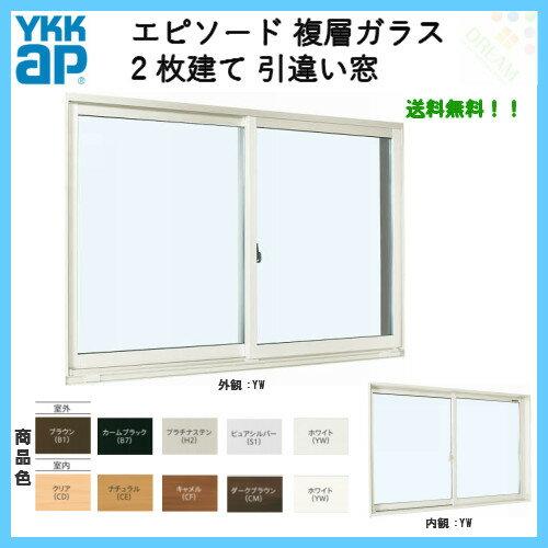 樹脂とアルミの複合サッシ 2枚建 半外付型 窓タイプ 15015 W1540×H1570 引違い窓 YKKap エピソード
