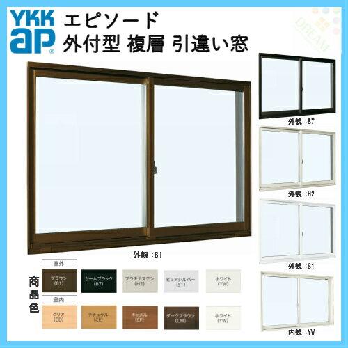 樹脂とアルミの複合サッシ 2枚建 外付型 窓タイプ 19111 W1917×H1103 引違い窓 YKKap エピソード