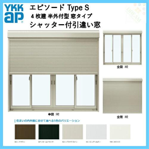 樹脂とアルミの複合サッシ 4枚建 半外付型 窓タイプ 25611 サッシW2600×H1170 シャッターW2538×H1194 手動式シャッター付引違い窓 YKKap エピソード TypeS