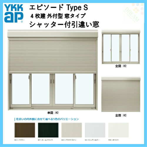 樹脂とアルミの複合サッシ 4枚建 外付型 窓タイプ 26313 サッシW2632×H1370 シャッターW2610×H1394 手動式シャッター付引違い窓 YKKap エピソード TypeS