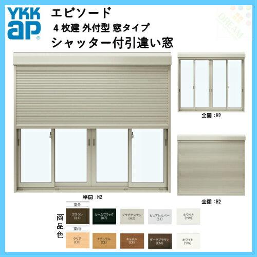 樹脂とアルミの複合サッシ 4枚建 外付型 窓タイプ 26311 サッシW2632×H1170 シャッターW2610×H1194 手動式シャッター付引違い窓 YKKap エピソード