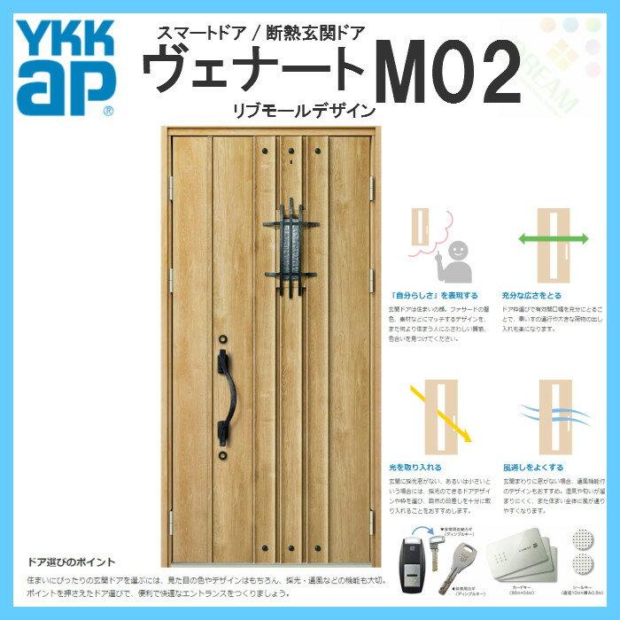 断熱玄関ドア YKKap ヴェナート D2仕様 M02 親子ドア(入隅用) W1135×H2330mm 手動錠仕様 Aタイプ