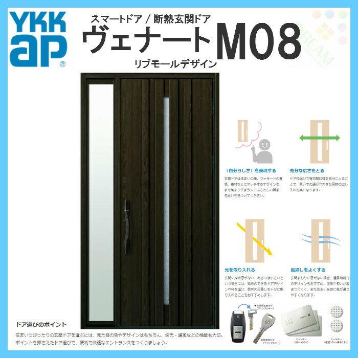 断熱玄関ドア YKKap ヴェナート D2仕様 M08 片袖FIXドア W1235×H2330mm 手動錠仕様 Aタイプ