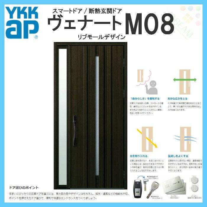 断熱玄関ドア YKKap ヴェナート D2仕様 M08 片袖FIXドア(入隅用) W1135×H2330mm 手動錠仕様 Aタイプ