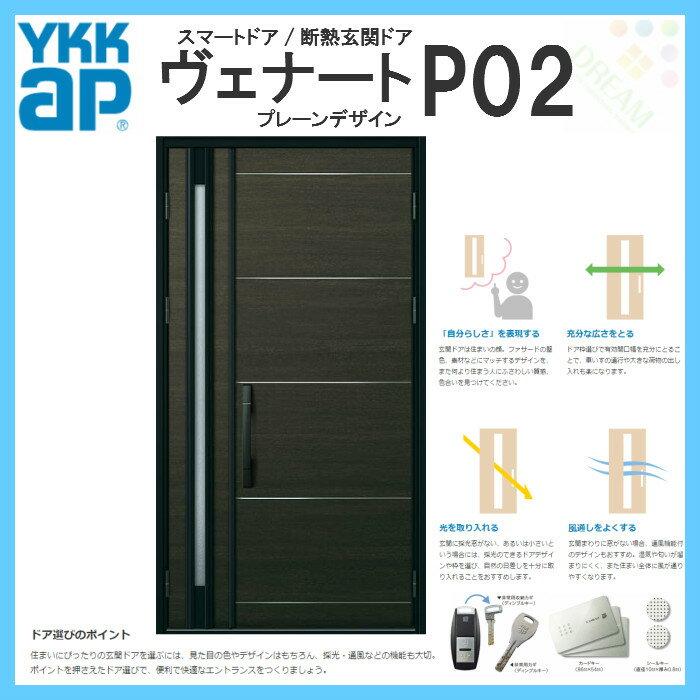 断熱玄関ドア YKKap ヴェナート D2仕様 P02 親子ドア W1235×H2330mm 手動錠仕様 Bタイプ