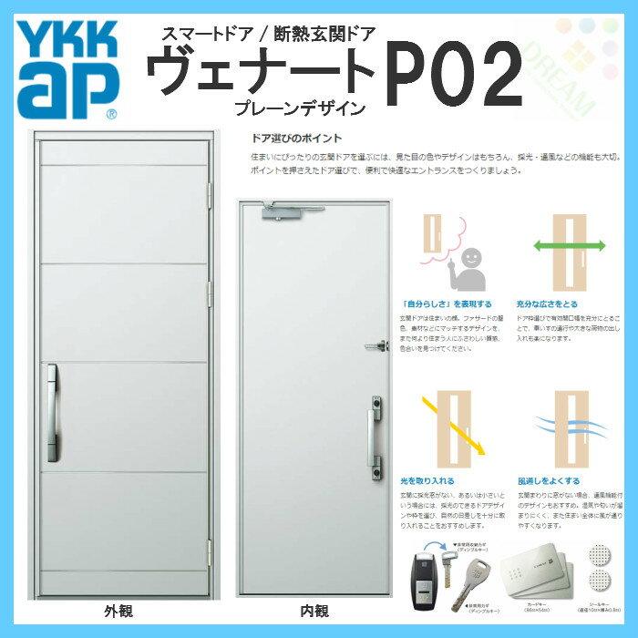 断熱玄関ドア YKKap ヴェナート D2仕様 P02 片開き戸 W922×H2330mm 手動錠仕様 Cタイプ