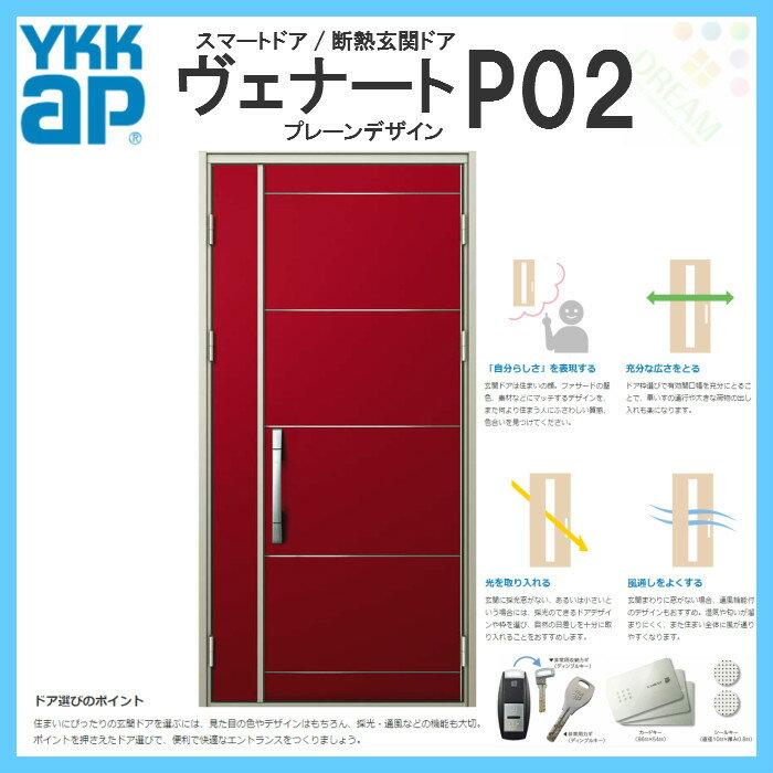 断熱玄関ドア YKKap ヴェナート D2仕様 P02 親子ドア(入隅用) W1135×H2330mm スマートドア Bタイプ