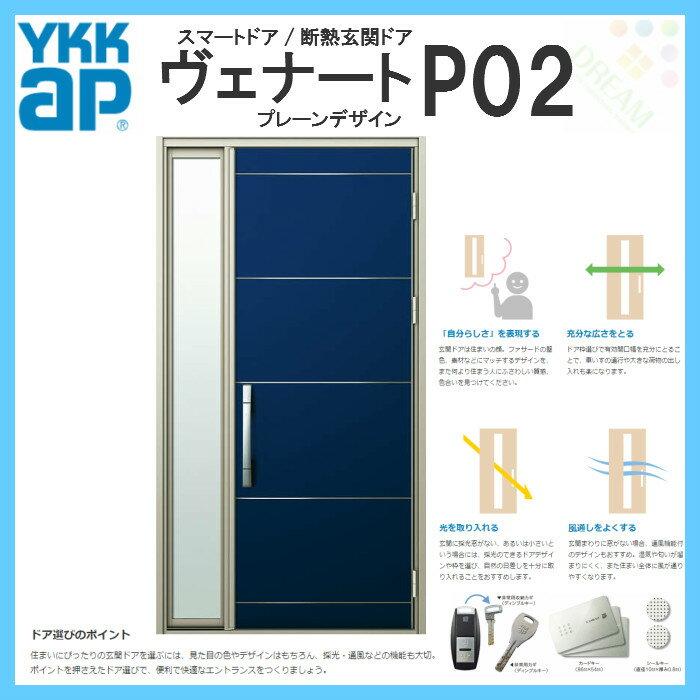 断熱玄関ドア YKKap ヴェナート D2仕様 P02 片袖FIXドア W1235×H2330mm スマートドア Bタイプ