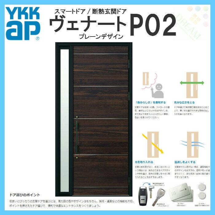 断熱玄関ドア YKKap ヴェナート D2仕様 P02 片袖FIXドア(入隅用) W1135×H2330mm スマートドア Bタイプ