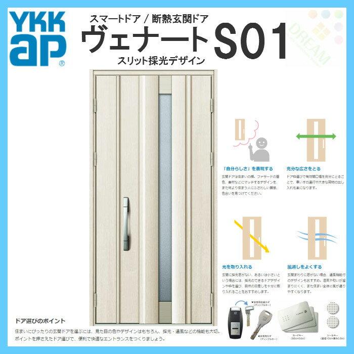 断熱玄関ドア YKKap ヴェナート D2仕様 S01 親子ドア(入隅用) W1135×H2330mm スマートドア Cタイプ