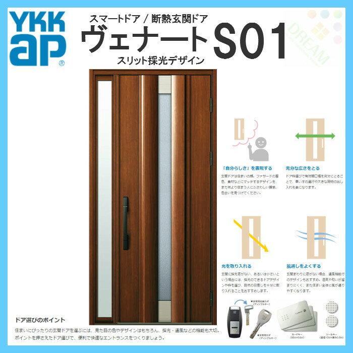 断熱玄関ドア YKKap ヴェナート D2仕様 S01 片袖FIXドア(入隅用) W1135×H2330mm 手動錠仕様 Aタイプ