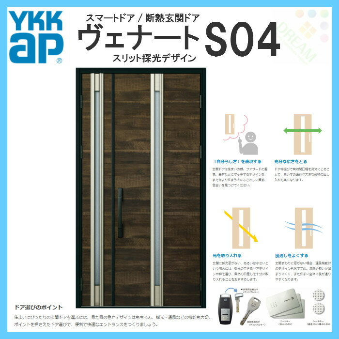 断熱玄関ドア YKKap ヴェナート D2仕様 S04 親子ドア W1235×H2330mm 手動錠仕様 Bタイプ