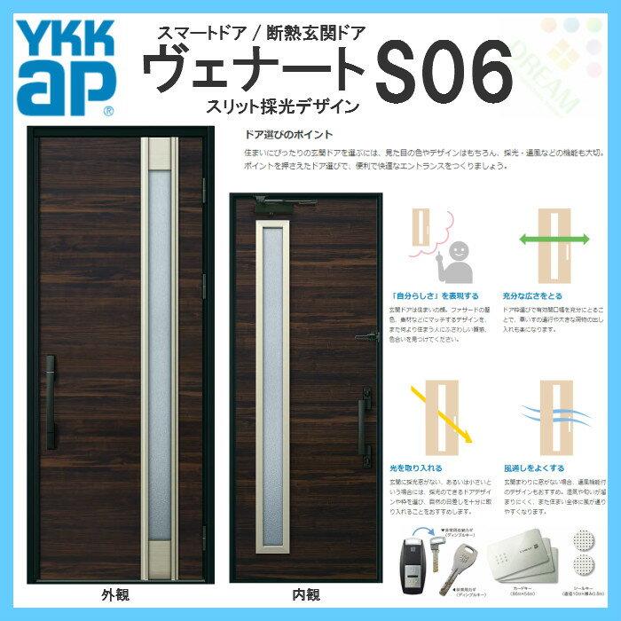 断熱玄関ドア YKKap ヴェナート D2仕様 S06 片開き戸 W922×H2330mm 手動錠仕様 Cタイプ