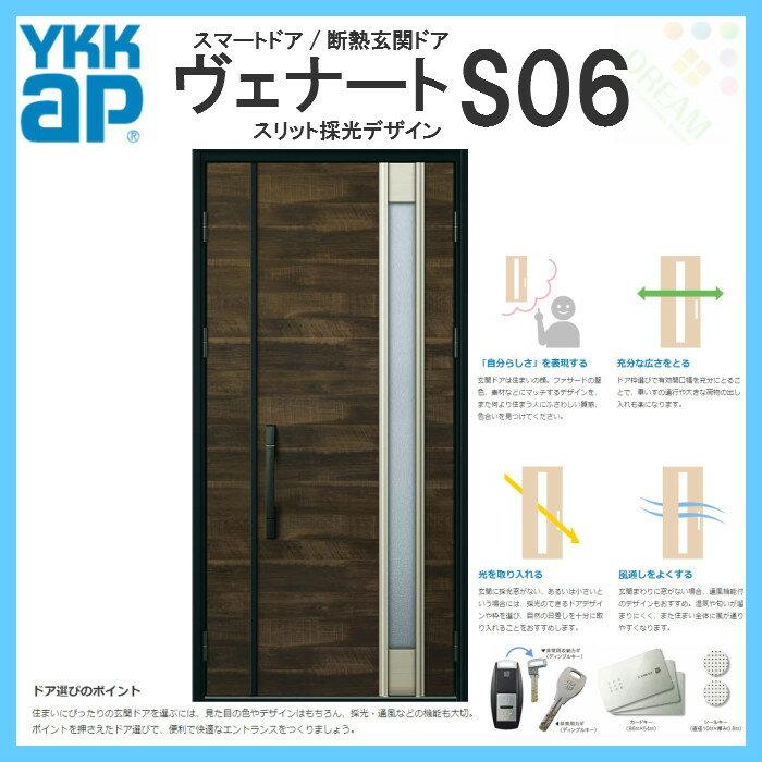 断熱玄関ドア YKKap ヴェナート D2仕様 S06 親子ドア(入隅用) W1135×H2330mm スマートドア Bタイプ