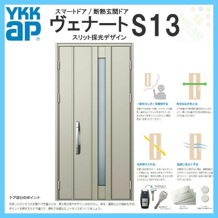 断熱玄関ドア YKKap ヴェナート D2仕様 S13 親子ドア(入隅用) W1135×H2330mm スマートドア Aタイプ