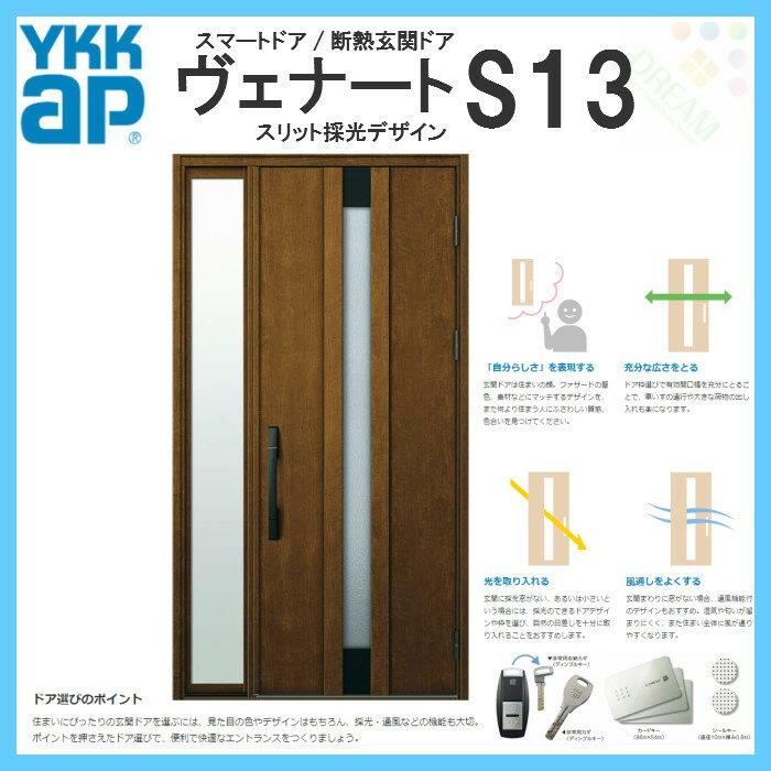 断熱玄関ドア YKKap ヴェナート D2仕様 S13 片袖FIXドア W1235×H2330mm スマートドア Cタイプ