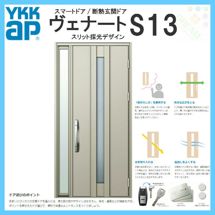 断熱玄関ドア YKKap ヴェナート D2仕様 S13 片袖FIXドア(入隅用) W1135×H2330mm スマートドア Cタイプ