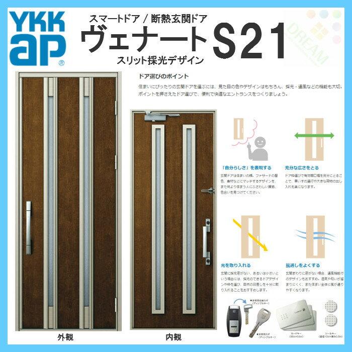 断熱玄関ドア YKKap ヴェナート D2仕様 S21 片開き戸 3尺間口 W780×H2330mm 手動錠仕様 Cタイプ