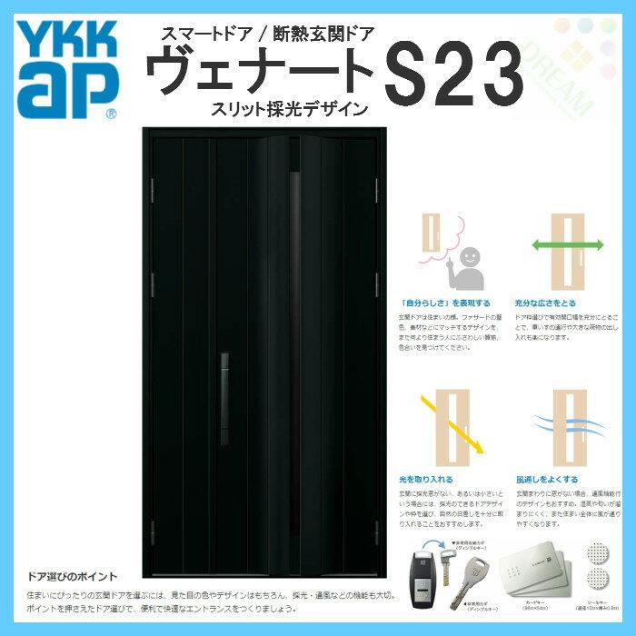断熱玄関ドア YKKap ヴェナート D2仕様 S23 親子ドア W1235×H2330mm 手動錠仕様 Aタイプ