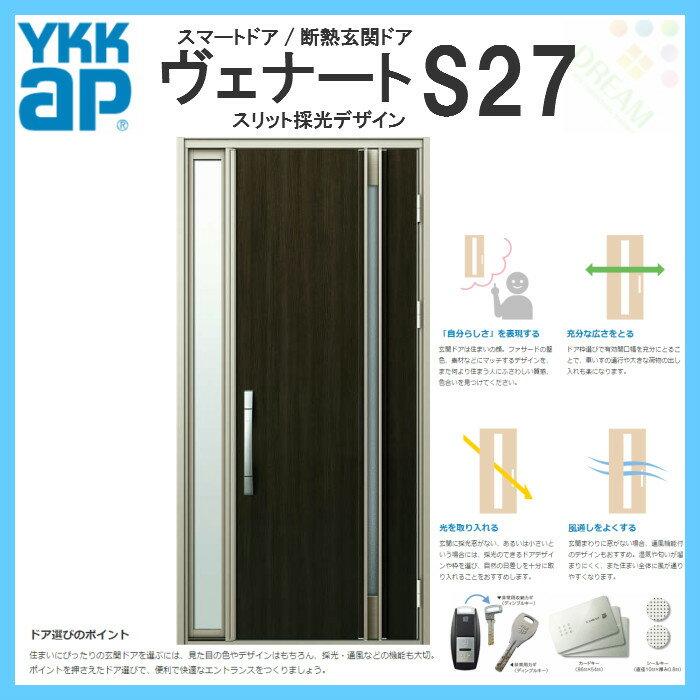 断熱玄関ドア YKKap ヴェナート D2仕様 S27 片袖FIXドア(入隅用) W1135×H2330mm スマートドア Cタイプ