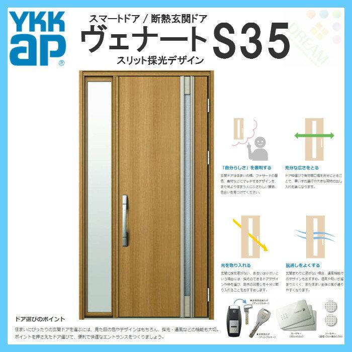 断熱玄関ドア YKKap ヴェナート D2仕様 S35 片袖FIXドア W1235×H2330mm スマートドア Cタイプ