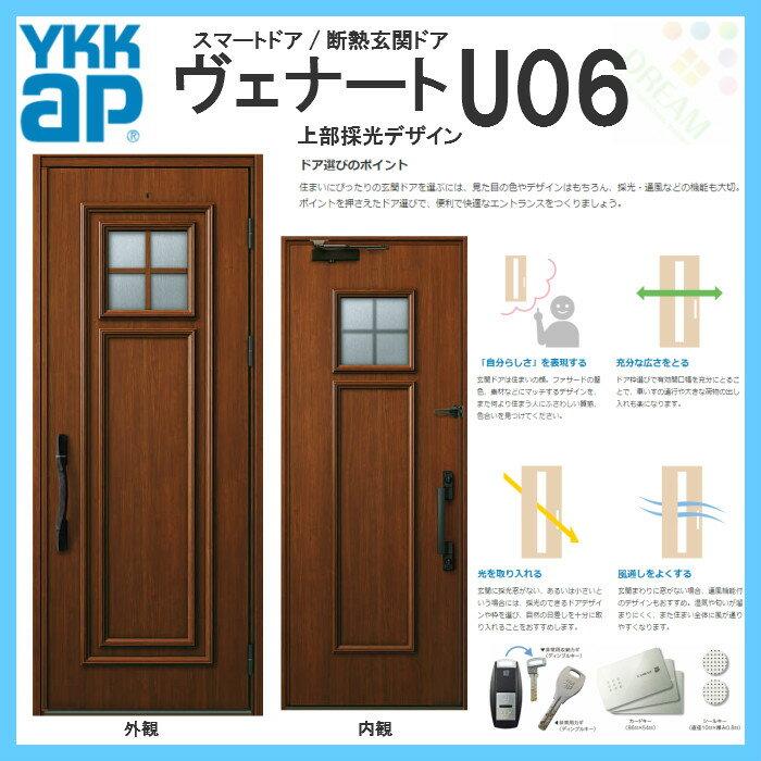 断熱玄関ドア YKKap ヴェナート D2仕様 U06 片開き戸 W922×H2330mm 手動錠仕様 Aタイプ