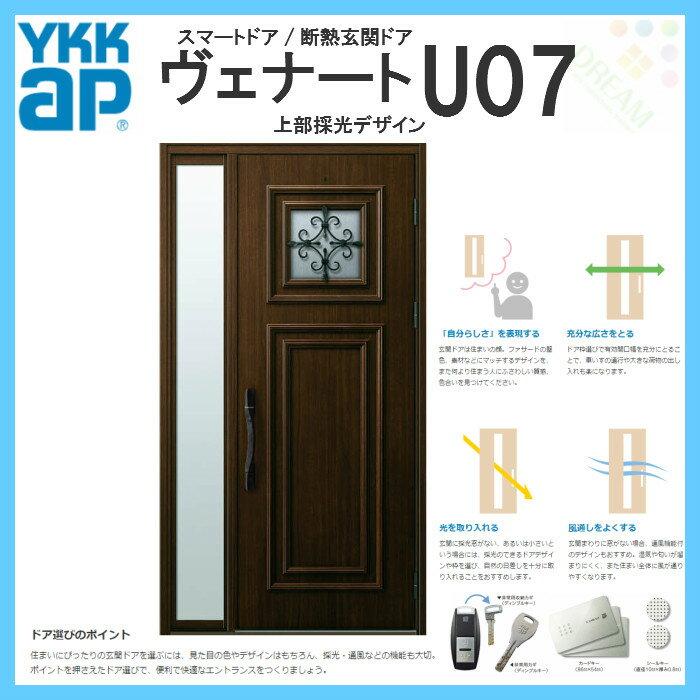 断熱玄関ドア YKKap ヴェナート D2仕様 U07 片袖FIXドア W1235×H2330mm 手動錠仕様 Aタイプ