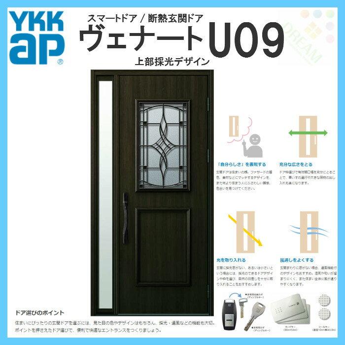 断熱玄関ドア YKKap ヴェナート D2仕様 U09 片袖FIXドア(入隅用) W1135×H2330mm 手動錠仕様 Aタイプ