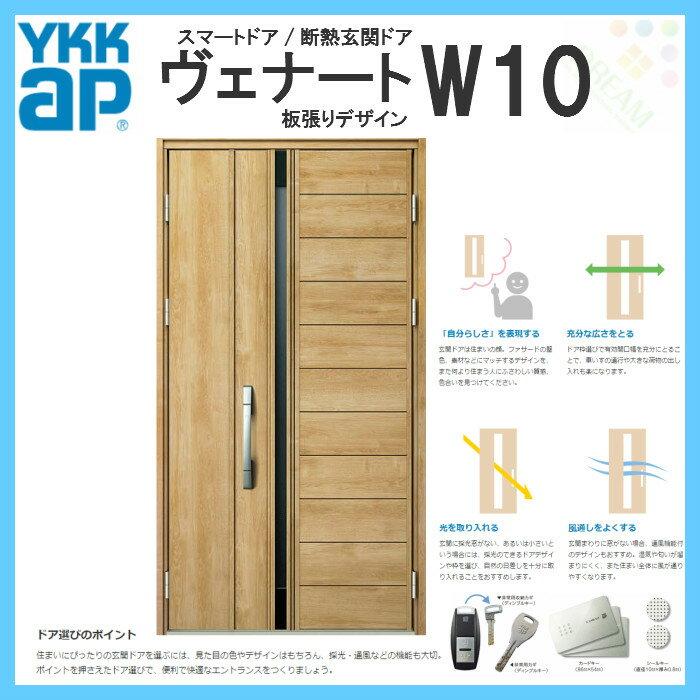 断熱玄関ドア YKKap ヴェナート D2仕様 W10 親子ドア W1235×H2330mm スマートドア Aタイプ