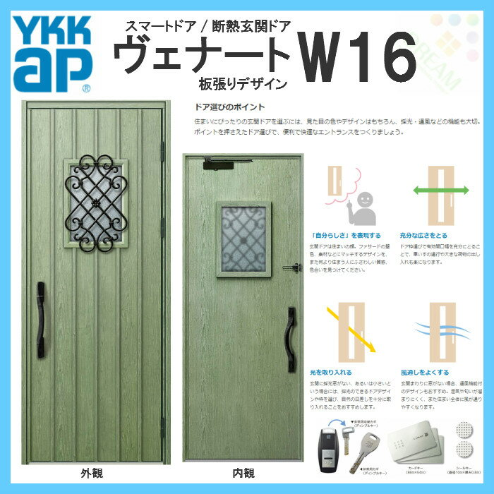 断熱玄関ドア YKKap ヴェナート D2仕様 W16 片開き戸 W922×H2330mm スマートドア Aタイプ