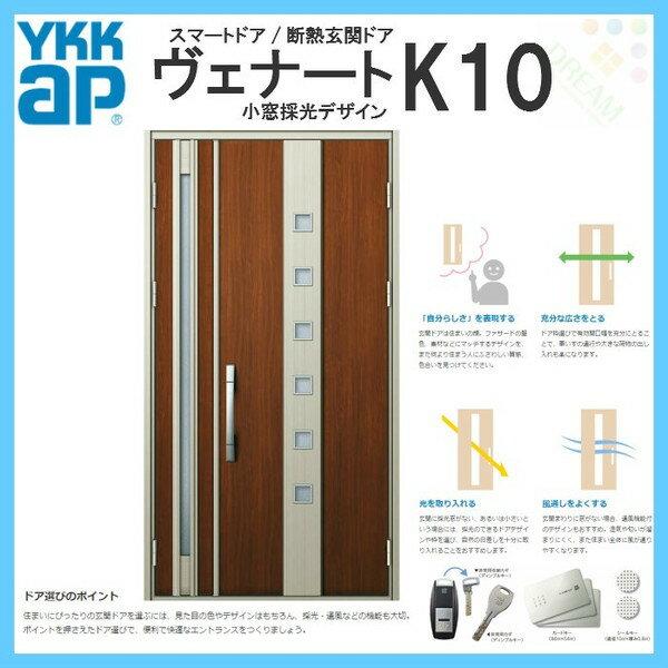 断熱玄関ドア YKKap ヴェナート D3仕様 K10 親子ドア W1235×H2330mm スマートドア Bタイプ
