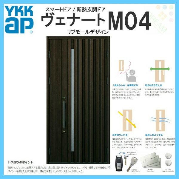 断熱玄関ドア YKKap ヴェナート D4仕様 M04 親子ドア(入隅用) W1135×H2330mm スマートドア Aタイプ