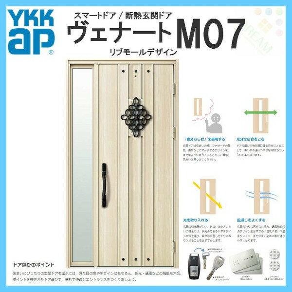 断熱玄関ドア YKKap ヴェナート D3仕様 M07 片袖FIXドア W1235×H2330mm 手動錠仕様 Aタイプ
