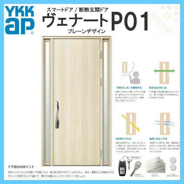 断熱玄関ドア YKKap ヴェナート D3仕様 P01 両袖FIXドア W1235×H2330mm 手動錠仕様 Aタイプ