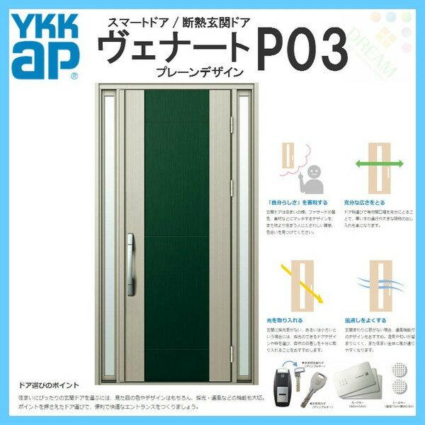 断熱玄関ドア YKKap ヴェナート D3仕様 P03 両袖FIXドア W1235×H2330mm 手動錠仕様 Cタイプ