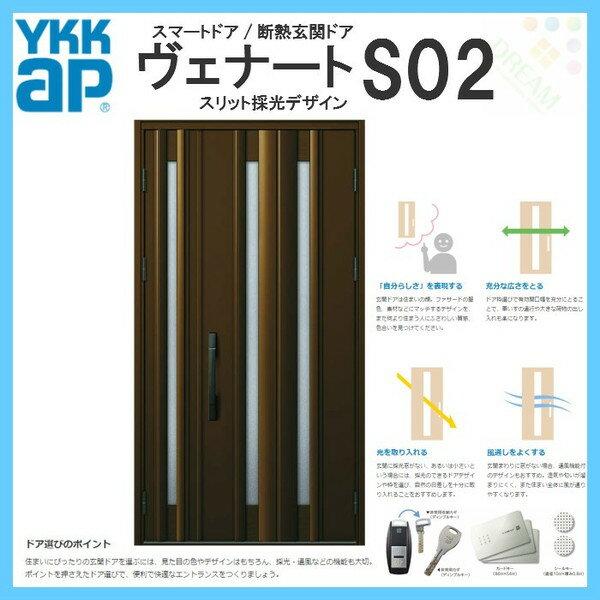 断熱玄関ドア YKKap ヴェナート D4仕様 S02 親子ドア W1235×H2330mm 手動錠仕様 Aタイプ