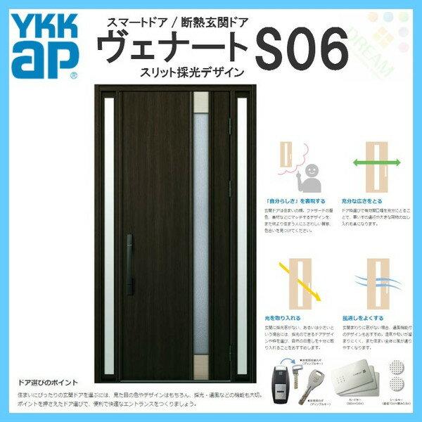 断熱玄関ドア YKKap ヴェナート D3仕様 S06 両袖FIXドア W1235×H2330mm 手動錠仕様 Cタイプ