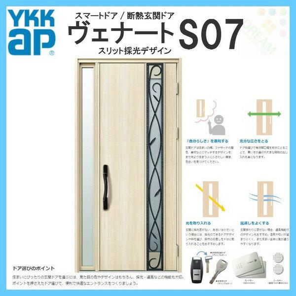 断熱玄関ドア YKKap ヴェナート D4仕様 S07 片袖FIXドア(入隅用) W1135×H2330mm 手動錠仕様 Aタイプ