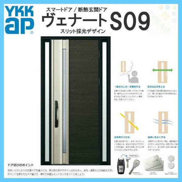 断熱玄関ドア YKKap ヴェナート D4仕様 S09 両袖FIXドア W1235×H2330mm スマートドア Aタイプ