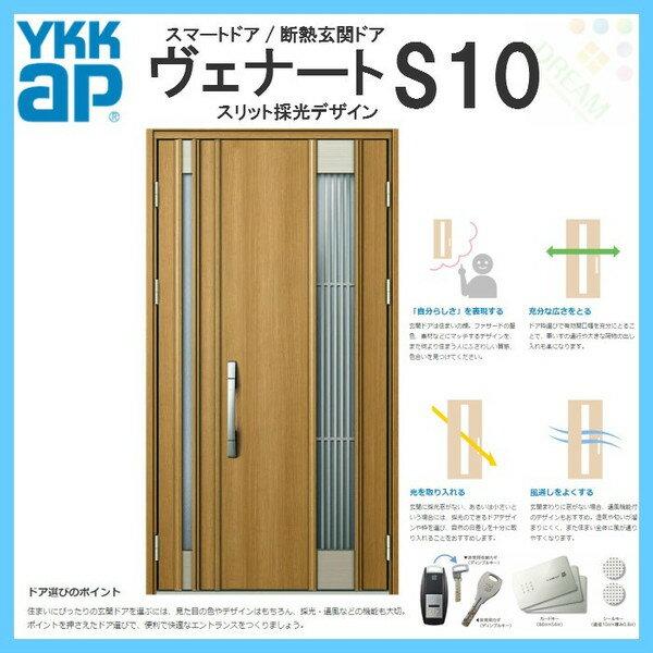 断熱玄関ドア YKKap ヴェナート D4仕様 S10 親子ドア W1235×H2330mm スマートドア Bタイプ