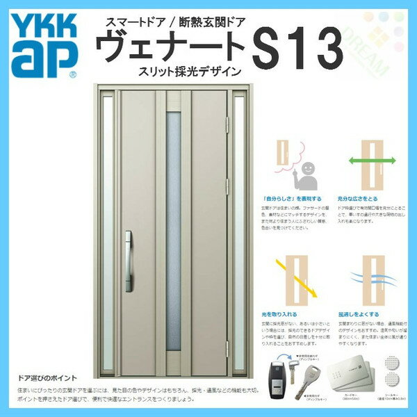 断熱玄関ドア YKKap ヴェナート D3仕様 S13 両袖FIXドア W1235×H2330mm 手動錠仕様 Cタイプ