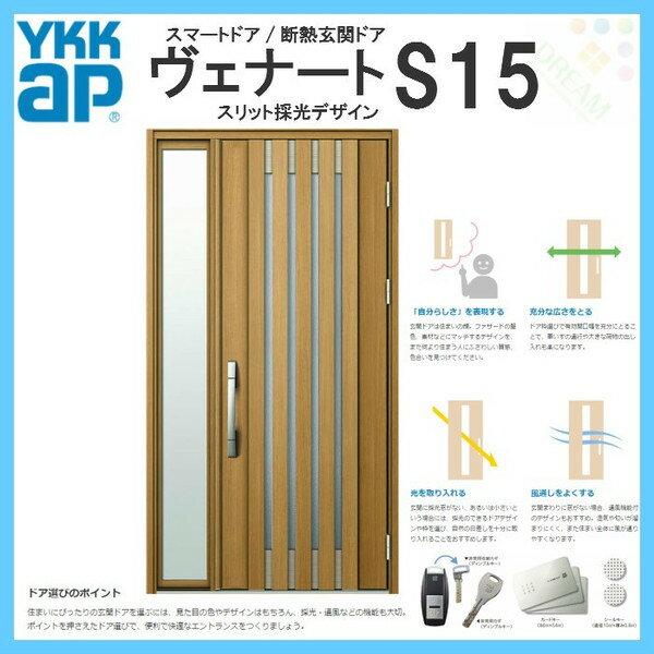 断熱玄関ドア YKKap ヴェナート D3仕様 S15 片袖FIXドア W1235×H2330mm 手動錠仕様 Aタイプ
