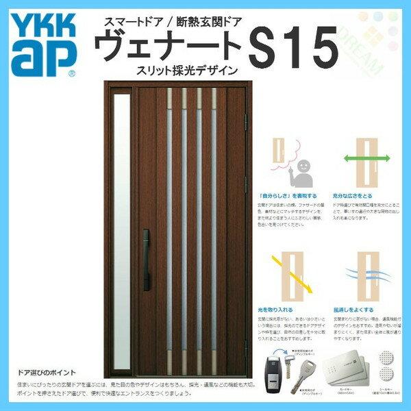 断熱玄関ドア YKKap ヴェナート D4仕様 S15 片袖FIXドア(入隅用) W1135×H2330mm スマートドア Aタイプ