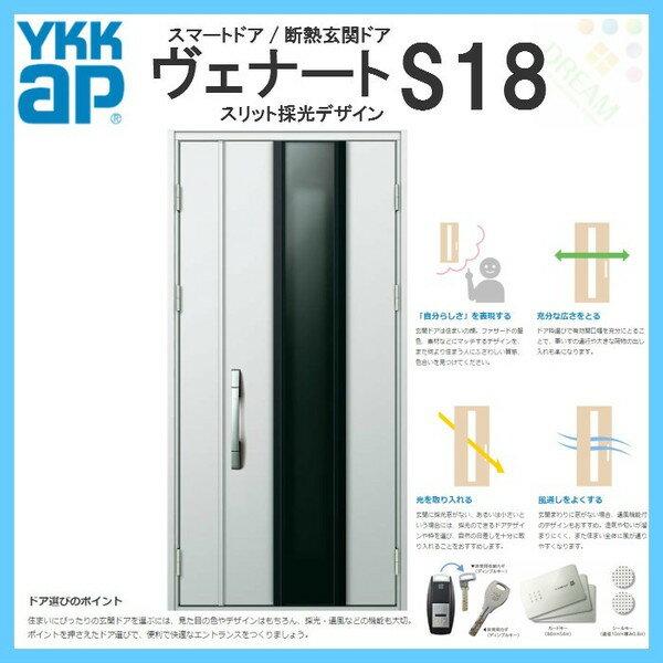 断熱玄関ドア YKKap ヴェナート D4仕様 S18 親子ドア(入隅用) W1135×H2330mm スマートドア Aタイプ