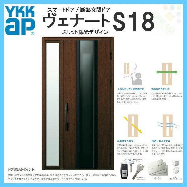 断熱玄関ドア YKKap ヴェナート D3仕様 S18 片袖FIXドア W1235×H2330mm スマートドア Aタイプ